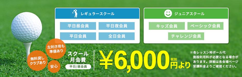 ¥6,000円から