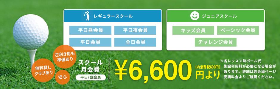 ¥6,600円(税込)から