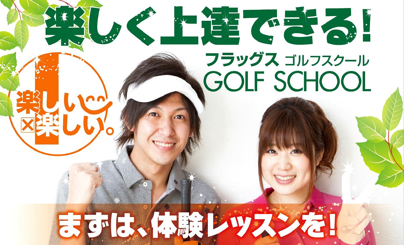 フラッグス ゴルフスクール